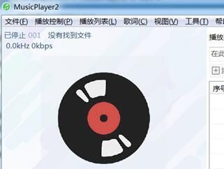 最新MusicPlayer2(本地音乐播放器)官方版V2.9.3,MusicPlayer2绿色版